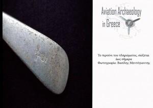 ju_88_Aviation-Archaeology-Greece