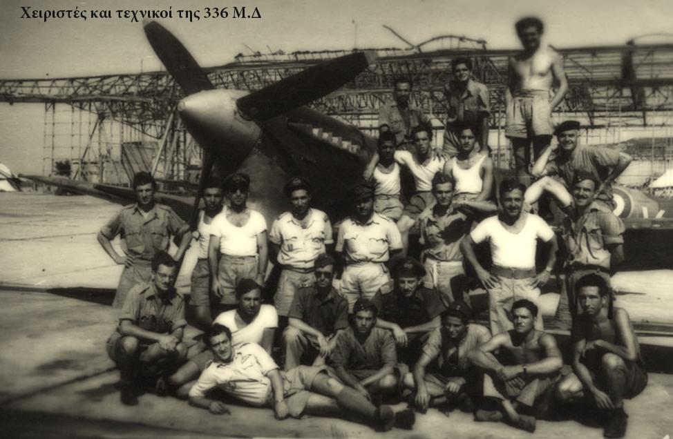 desert squadrons336